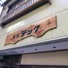 三重県四日市市にある飲食店さまの木製看板を製作施工!