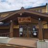 上越妙高駅西口「釜ぶたの湯」へスポーツの後に行ってきました(^-^) #釜ぶたの湯 #上越妙高駅
