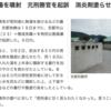 【京都刑務所】受刑者に熱湯を噴射 元刑務官を起訴・・・で雑感