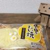 【菓子伝記】もちもちたい焼き カスタードクリーム