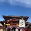 愛知県・名古屋市・大須にある日本三大観音」の1つに数えられる パワースポット「大須観音(真福寺宝生院)」に行ってみた!!~正月の三が日には毎年50万人以上の人々が初詣に訪れる人気パワースポット~