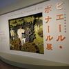 芸術の秋『ピエール・ボナール展』国立新美術館