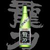 龍力、特別純米、山田穂、無濾過生原酒は、船尾にできる渦
