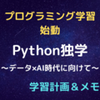 【Python独学】第1回 学習計画とPythonの開発環境準備