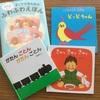 5ヶ月の子どもと読む4冊の絵本たち♪