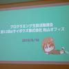 プログラミング生放送勉強会 第52回@サイボウズ株式会社 松山オフィス に参加 #pronama