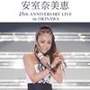 WOWOW独占放送!安室奈美恵 25周年 沖縄ライブを見逃すな!