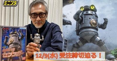 【12/9(水) 受注締切迫る! 】ミニプラ特空機1号セブンガー