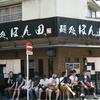 東十条 麺処 ほん田 のラーメンが超美味しかった件www 【東京】