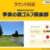 ラウンド日記 ー季美の森ゴルフ俱楽部