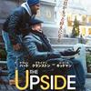 THE UPSIDE/最強のふたり