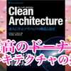 【感想】『Clean Architecture 達人に学ぶソフトウェアの構造と設計』:クリーンなアーキテクチャの探求+至高のドーナツ+豊富な昔話