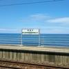 日本一海に近い駅 青海川駅で日本海にふれる