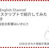 高橋ダン English Channel RCEP貿易協定の影響はいかに?!(11月16日)
