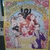 清水ミチコ『国民の叔母 清水ミチコのひとりジャンボリー』at新潟りゅーとぴあ に行ってきました! 感想