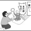(0108話)はじまりの合図