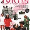 『TOKYO!』まもなく公開(8/16〜10/10まで)