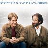 「グッド・ウィル・ハンティング 旅立ち」(1998)