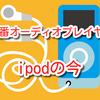 ipodの現在(2019年版)