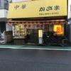 中華・洋食 かさま