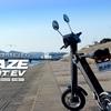 ● ブレイズスマートEV、Yahooショッピングで直販開始 公道走行できる電動折り畳みバイク