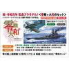 零和セット『1/72 零式艦上戦闘機 52型丙』&『1/450 戦艦 大和』プラモデル【ハセガワ】より2019年8月発売予定♪