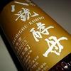 金冠黒松 協会八號酵母(協会八号酵母):俺、久々の大絶賛!マニアのための日常酒
