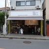 長谷「EKIYOKO BAKE(エキヨコベイク)」〜KANNON COFFEE系列、焼き菓子とコーヒーのお店〜