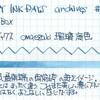 #0224 BUNGU BOX omaezaki 瑠璃 海色