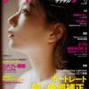 【試し読み】フォトテクニック デジタル 2020 年 11 月号