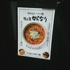 麺と酒 からなり / 札幌市中央区南6条西3丁目 第一すすきのビル B1F