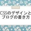 CSSのデザインとブログの書き方