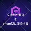 【C#】文字列や数値をenum型に変換する