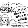 福岡のバイタリティ放出アイドル ゼロダッシュ 新体制ラジオ実質1回目