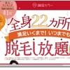 「つくば市」に脱毛サロン銀座カラー新規オープン!!