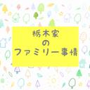 栃木のファミリー事情