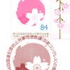 【特印】第14回国連犯罪防止刑事司法会議(京都コングレス)の開催(2020.4.6押印)