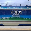 18きっぷで「HIGH RAIL星空」、あと飯田線。