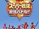 4週連続スペシャル スーパー戦隊最強バトル!! ~『恐竜戦隊ジュウレンジャー』後日談を観たくなったけど、コレでイイのだろう!?