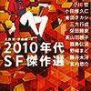 『2010年代SF傑作選2』