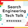 Search Engineering Tech Talk 2019 Autumnで検索の話を聞いてきました。