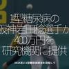 947食目「1型糖尿病の阪神 岩田稔選手が400万円を研究機関に提供」2025年に1型糖尿病根治を目指して