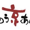 「ちちんぷいぷい」のコーナー「きのう、京、あした」に祇園いづう。俳優・村上弘明さんのご子息、村上由歩くんが住み込み修業!