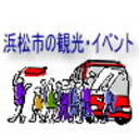 浜松市の観光案内とイベント情報