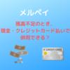 【メルペイ】残高不足のとき、不足分は現金・クレジットカードで支払い可能【ただし、店舗による】