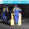 横浜市中区長者町、ひき逃げ犯人特徴黒いセダン逃走。犯人逮捕