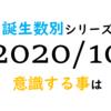 【数秘術】誕生数別、2020年10月に意識する事