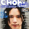 CHOKi CHOKiは何故休刊に至ったのか。
