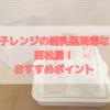 【簡単・安い】西松屋の電子レンジ哺乳瓶消毒のおすすめポイント!