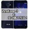 技適あり国内版ZenFone 3を安く買う方法!?実質20,800円!